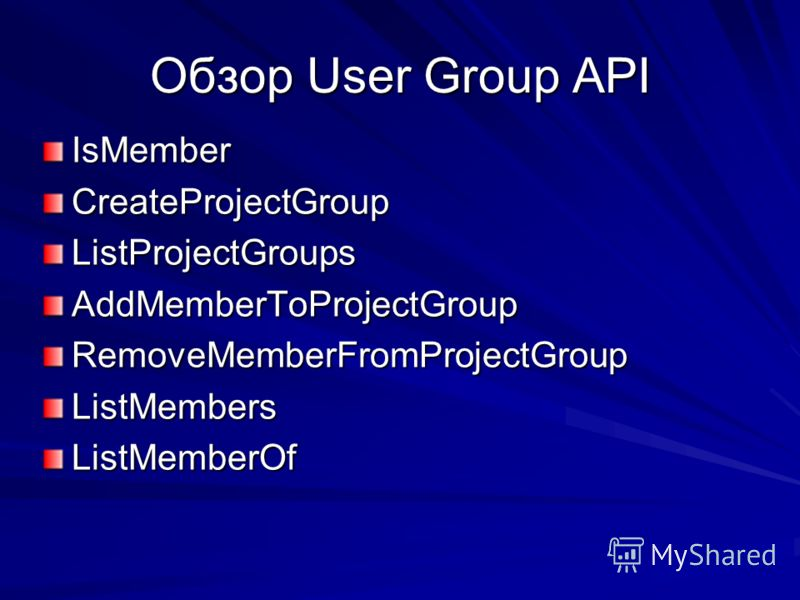 Обзор User Group API IsMemberCreateProjectGroupListProjectGroupsAddMemberToProjectGroupRemoveMemberFromProjectGroupListMembersListMemberOf