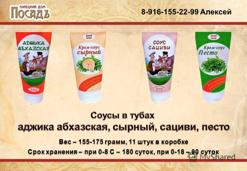 8-916-155-22-99 Алексей Вес – 155-175 грамм, 11 штук в коробке Срок хранения – при 0-8 С – 180 суток, при 0-18 – 90 суток