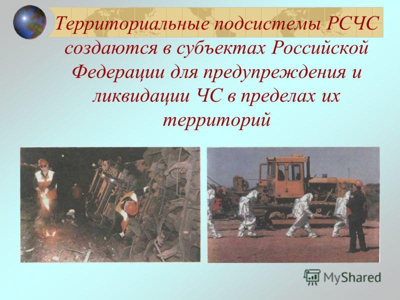 Территориальные подсистемы РСЧС создаются в субъектах Российской Федерации для предупреждения и ликвидации ЧС в пределах их территорий
