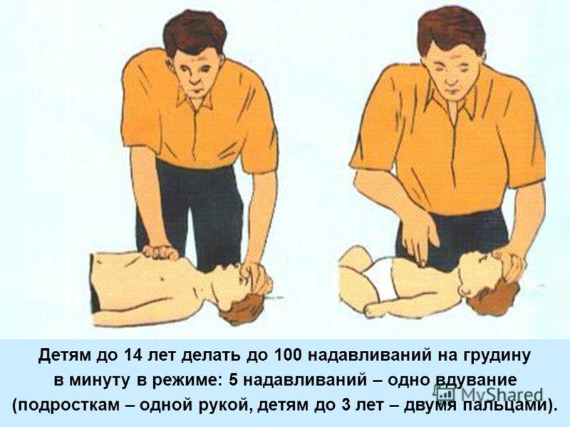 Детям до 14 лет делать до 100 надавливаний на грудину в минуту в режиме: 5 надавливаний – одно вдувание (подросткам – одной рукой, детям до 3 лет – двумя пальцами).