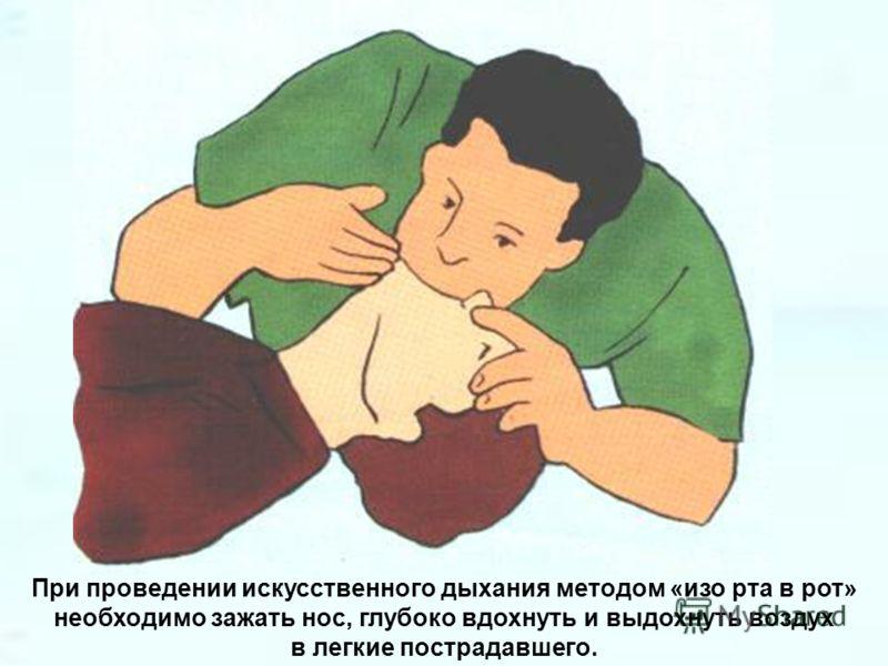 При проведении искусственного дыхания методом «изо рта в рот» необходимо зажать нос, глубоко вдохнуть и выдохнуть воздух в легкие пострадавшего.