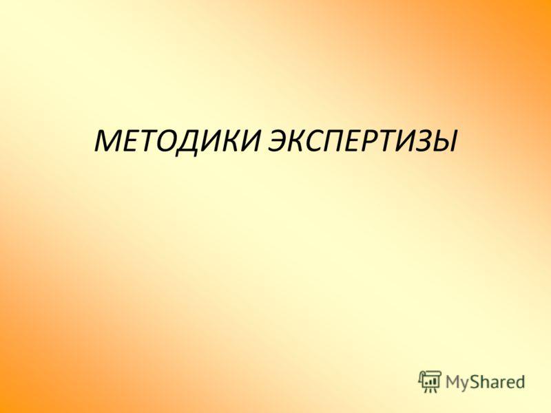МЕТОДИКИ ЭКСПЕРТИЗЫ