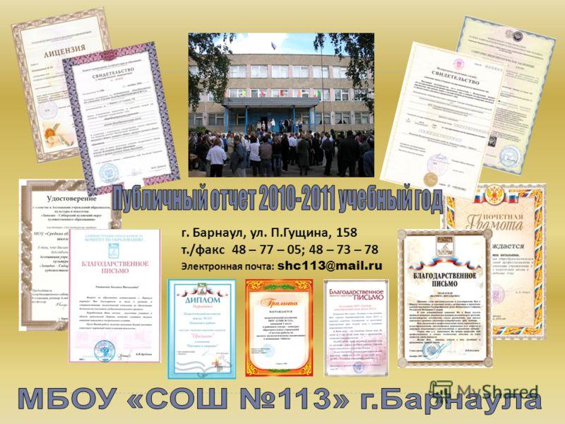 г. Барнаул, ул. П.Гущина, 158 т./факс 48 – 77 – 05; 48 – 73 – 78 Электронная почта: shc113@mail.ru