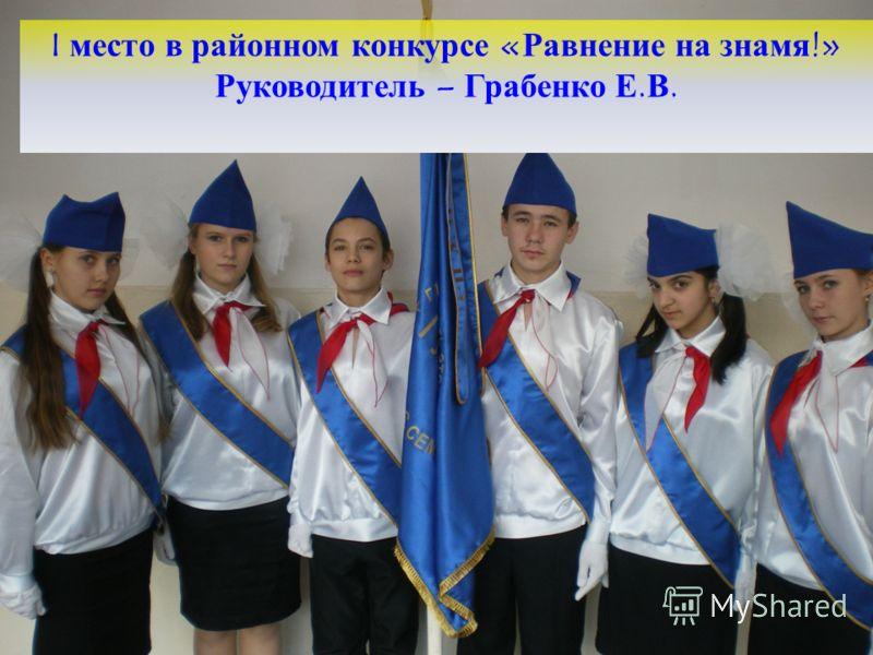 I место в районном конкурсе «Равнение на знамя!» Руководитель – Грабенко Е.В.