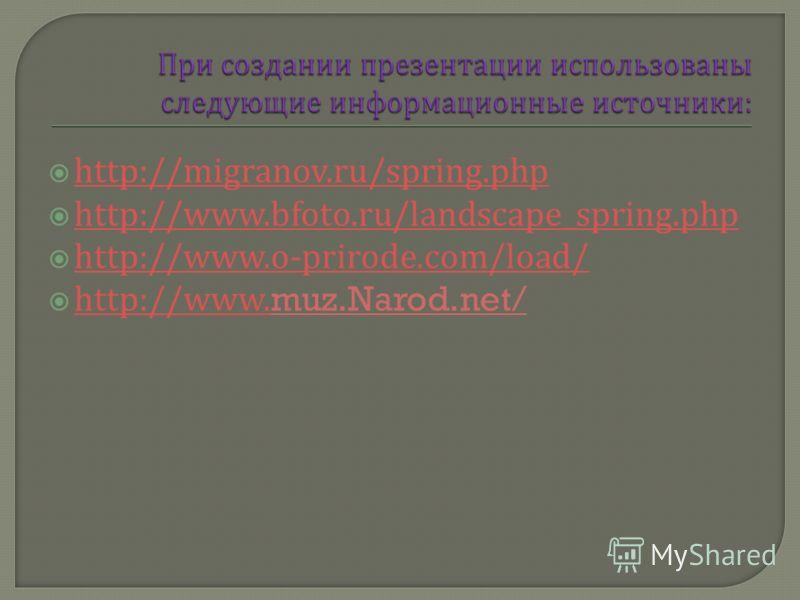 http://migranov.ru/spring.php http://www.bfoto.ru/landscape_spring.php http://www.o-prirode.com/load/ http://www.muz.Narod.net/ http://www.
