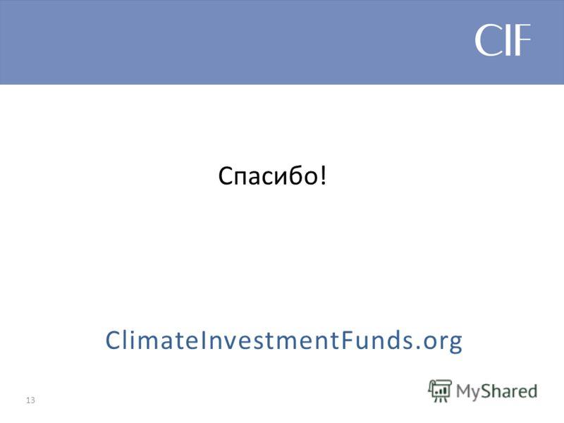 13 Спасибо! ClimateInvestmentFunds.org