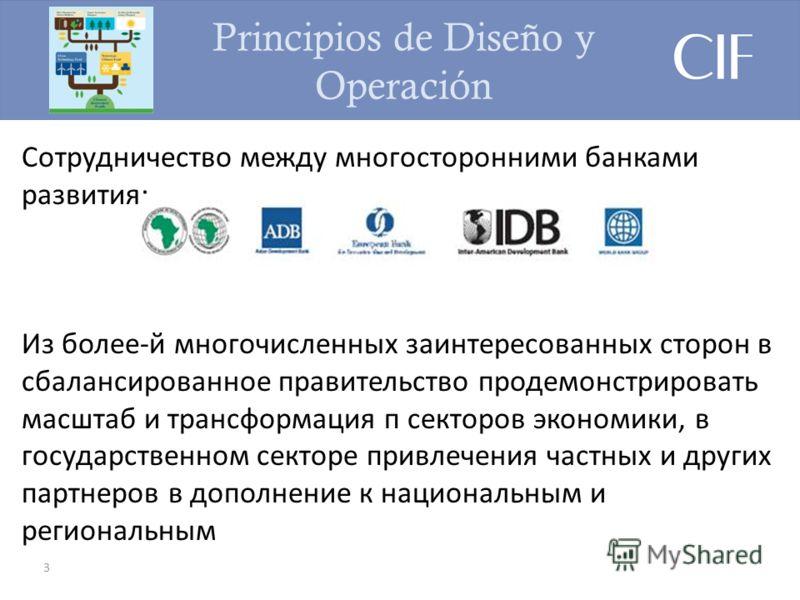 Principios de Diseño y Operación 3 Сотрудничество между многосторонними банками развития: Из более-й многочисленных заинтересованных сторон в сбалансированное правительство продемонстрировать масштаб и трансформация п секторов экономики, в государств