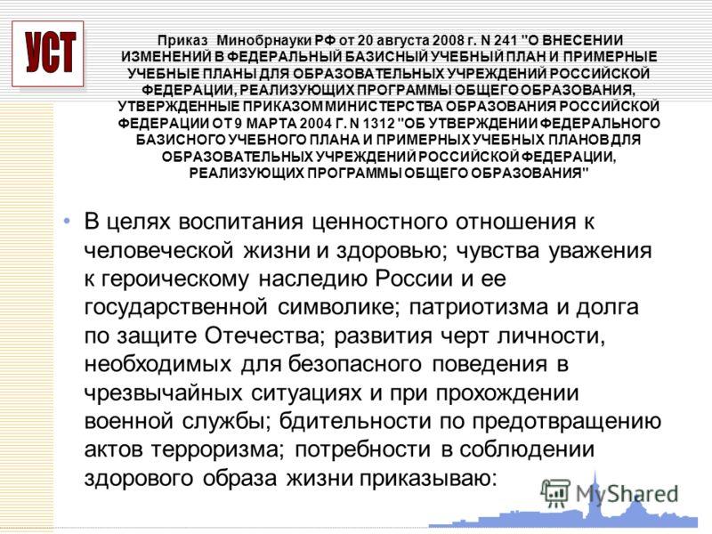 УСП Приказ Минобрнауки РФ от 20 августа 2008 г. N 241