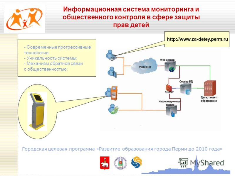 УСП Городская целевая программа «Развитие образования города Перми до 2010 года» Информационная система мониторинга и общественного контроля в сфере защиты прав детей - Современные прогрессивные технологии, - Уникальность системы; - Механизм обратной