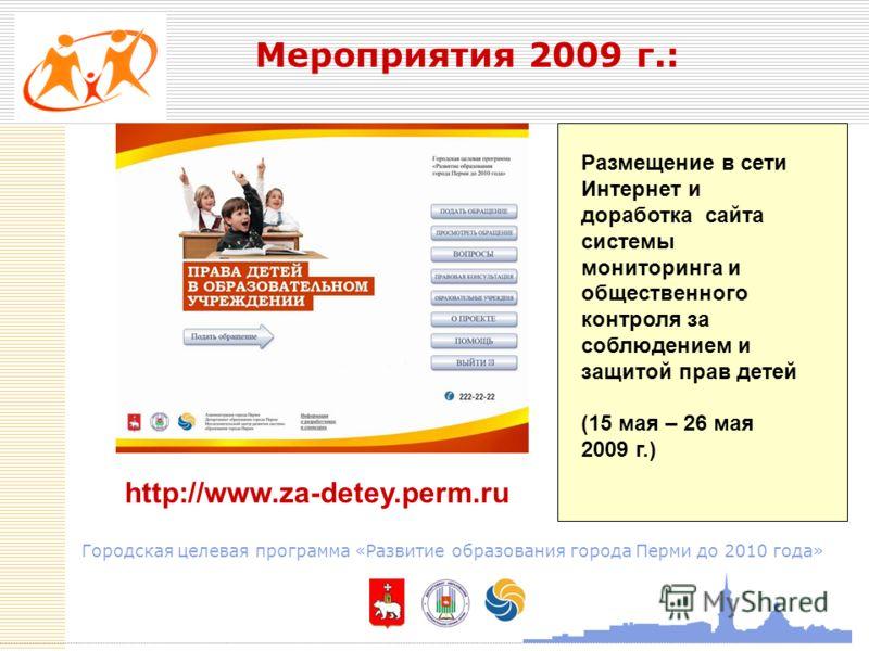 УСП Городская целевая программа «Развитие образования города Перми до 2010 года» Размещение в сети Интернет и доработка сайта системы мониторинга и общественного контроля за соблюдением и защитой прав детей (15 мая – 26 мая 2009 г.) Мероприятия 2009