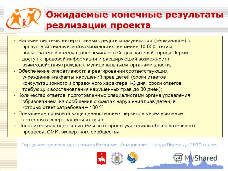УСП Городская целевая программа «Развитие образования города Перми до 2010 года» - Наличие системы интерактивных средств коммуникации (терминалов) с пропускной технической возможностью не менее 10.000 тысяч пользователей в месяц, обеспечивающей для ж
