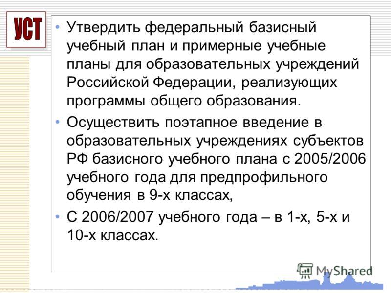 УСП Утвердить федеральный базисный учебный план и примерные учебные планы для образовательных учреждений Российской Федерации, реализующих программы общего образования. Осуществить поэтапное введение в образовательных учреждениях субъектов РФ базисно