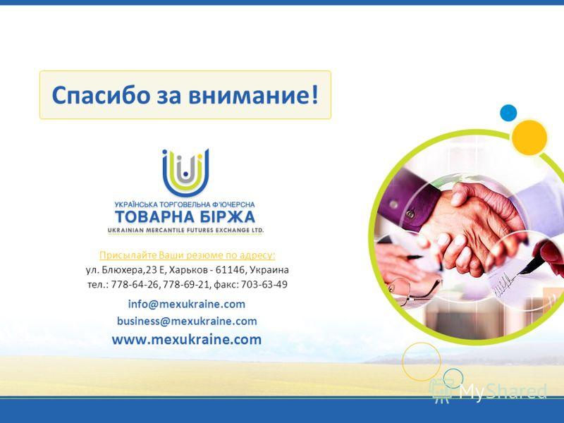Спасибо за внимание! Присылайте Ваши резюме по адресу: ул. Блюхера,23 Е, Харьков - 61146, Украина тел.: 778-64-26, 778-69-21, факс: 703-63-49 info@mexukraine.com business@mexukraine.com www.mexukraine.com