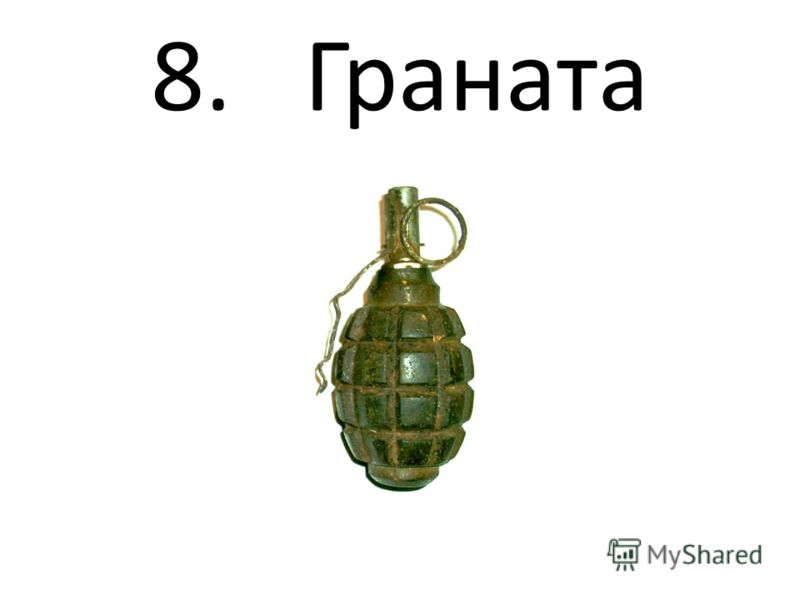 8. Граната