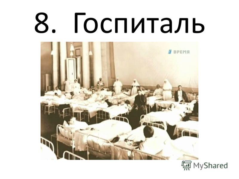 8. Госпиталь