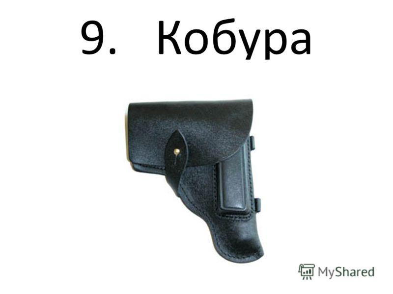 9. Кобура