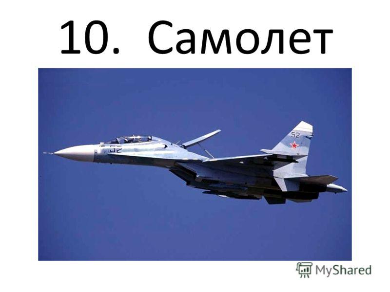 10. Самолет