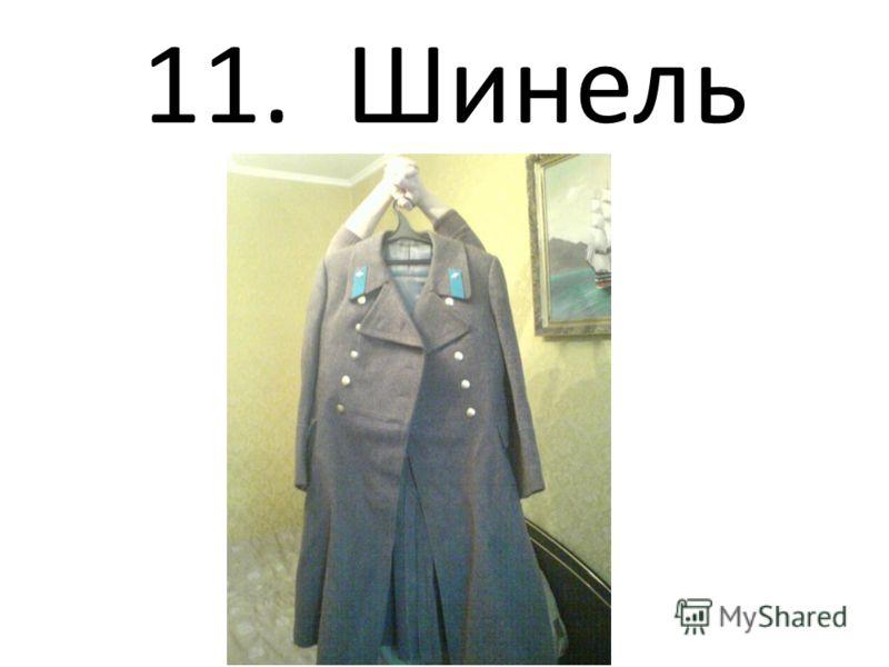 11. Шинель