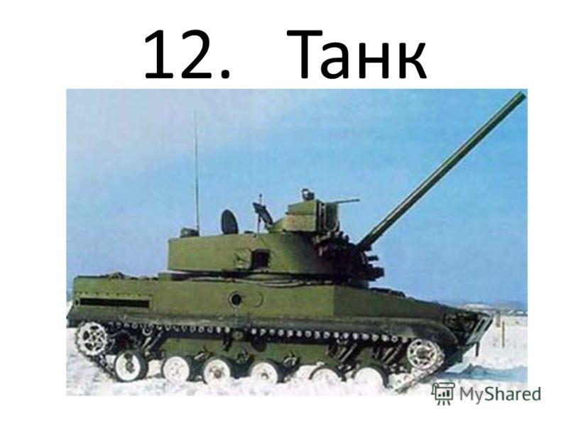 12. Танк