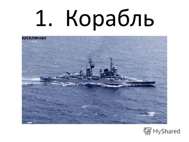 1. Корабль