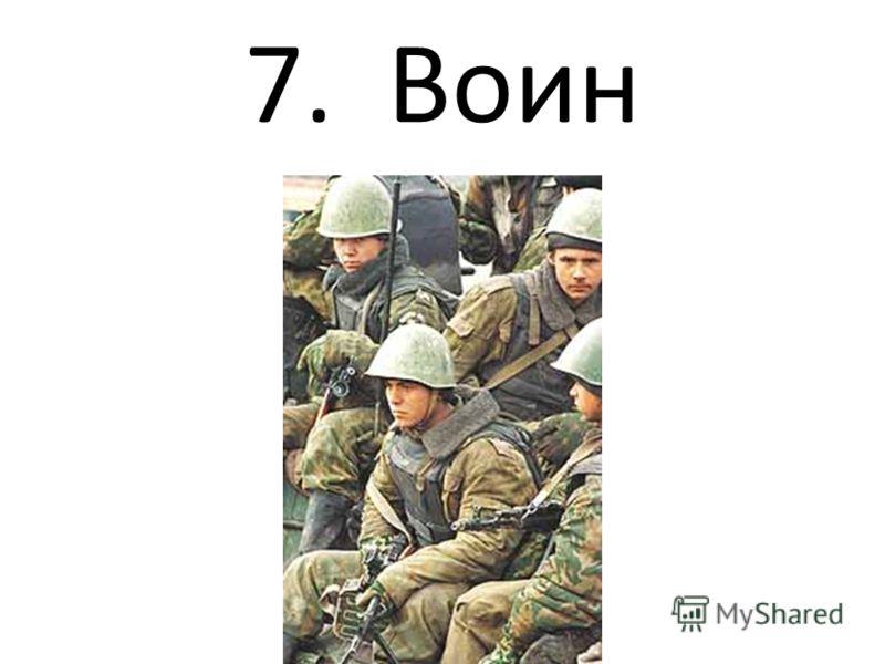7. Воин