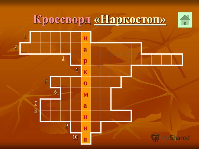 Кроссворд «Наркостоп» «Наркостоп» 11 н 22 а 33 р 44 к 55 о 66 м 77 88 а н 99 и 10 я