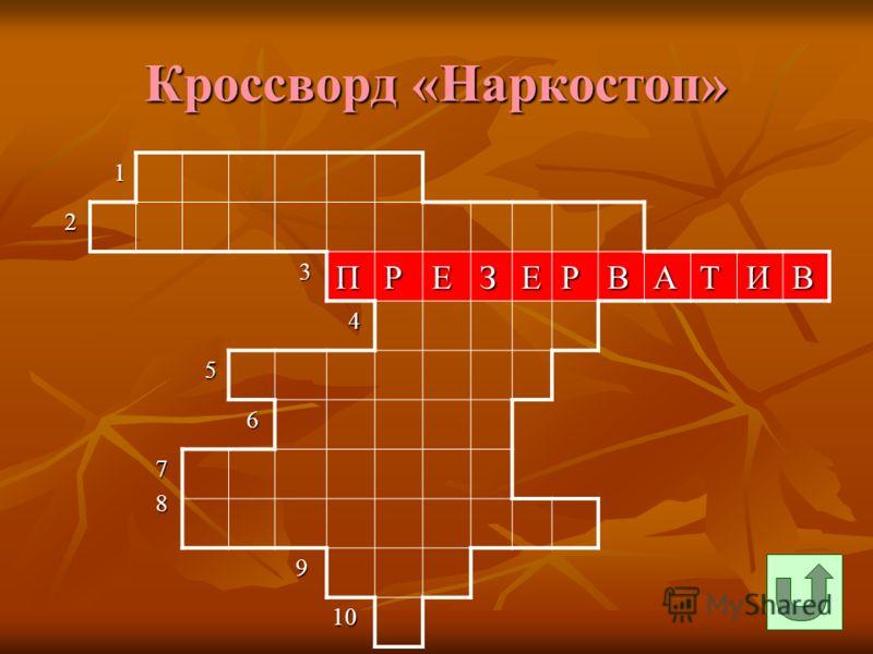 Кроссворд «Наркостоп» 1 2 3ПРЕЗЕРВАТИВ 4 5 6 7 8 9 10 10