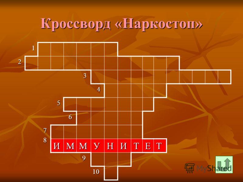Кроссворд «Наркостоп» 1 2 3 4 5 6 7 8 ИММУНИТЕТ 9 10 10