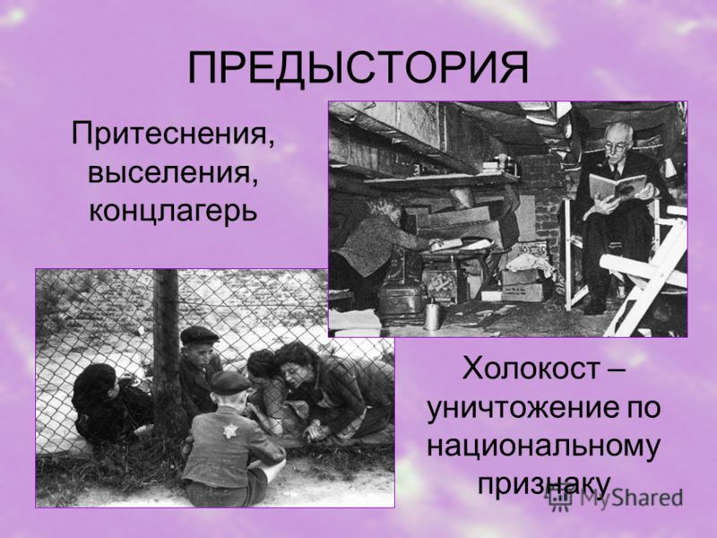 Притеснения, выселения, концлагерь Холокост – уничтожение по национальному признаку