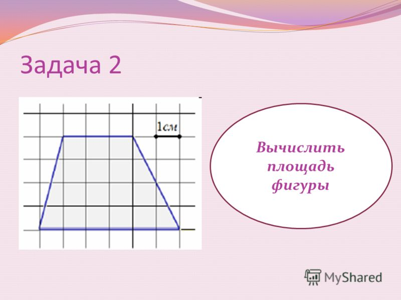 Задача 1 А В С D ABCD – параллелограмм. S ABCD =12. Найти : S ABD, S BСD.