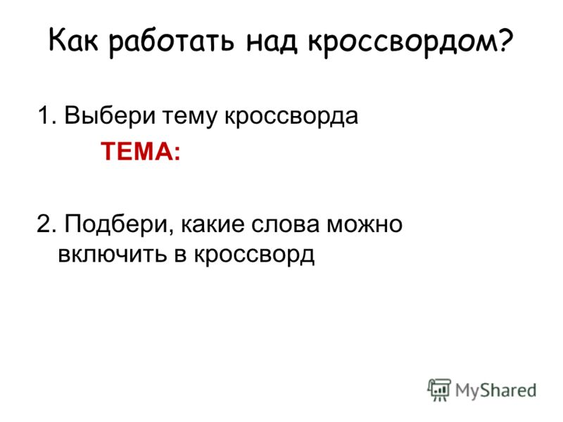 Как работать над кроссвордом? 1. Выбери тему кроссворда ТЕМА: «Православная икона» 2. Подбери, какие слова можно включить в кроссворд Икона, фон, нимб, лик, мироточение