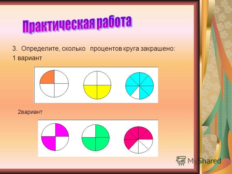 3. Определите, сколько процентов круга закрашено: 1 вариант 2вариант