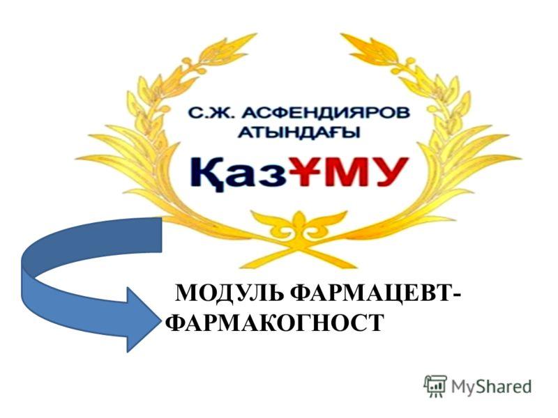 МОДУЛЬ ФАРМАЦЕВТ- ФАРМАКОГНОСТ