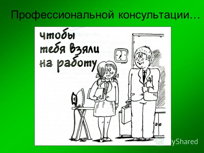 Профессиональной консультации…