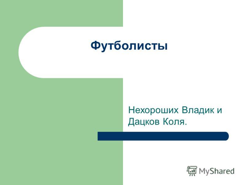Футболисты Нехороших Владик и Дацков Коля.