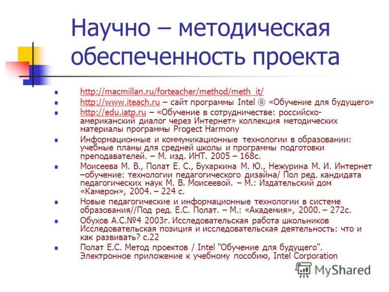 Научно – методическая обеспеченность проекта http://macmillan.ru/forteacher/method/meth_it/ http://www.iteach.ru – сайт программы Intel ® «Обучение для будущего» http://www.iteach.ru http://edu.iatp.ru – «Обучение в сотрудничестве: российско- америка