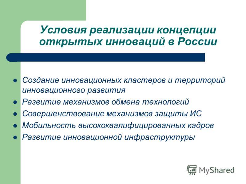Условия реализации концепции открытых инноваций в России Создание инновационных кластеров и территорий инновационного развития Развитие механизмов обмена технологий Совершенствование механизмов защиты ИС Мобильность высококвалифицированных кадров Раз