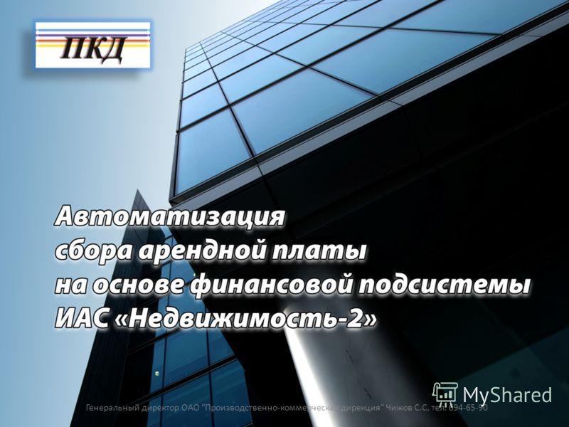 Генеральный директор ОАО Производственно-коммерческая дирекция Чижов С.С, тел. 694-65-90