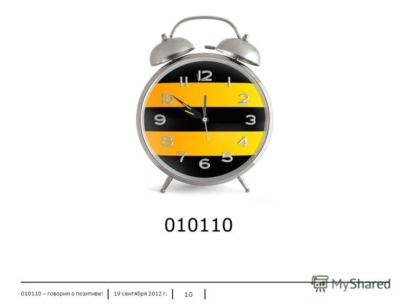 19 сентября 2012 г.010110 – говорим о позитиве! 10 010110