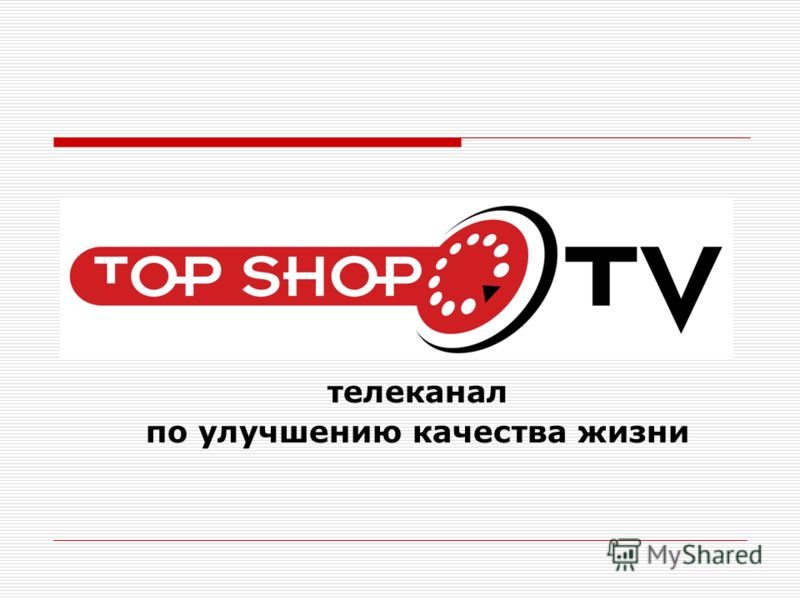 телеканал по улучшению качества жизни