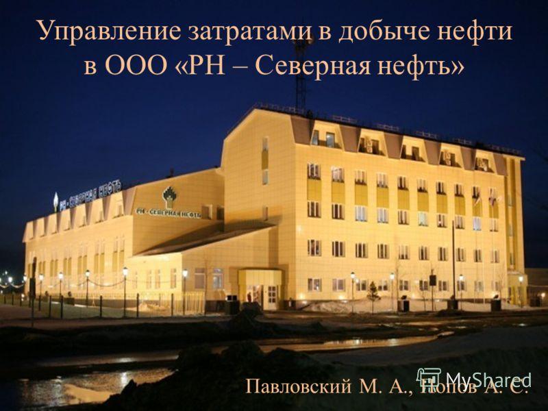Управление затратами в добыче нефти в ООО «РН – Северная нефть» Павловский М. А., Попов А. С.