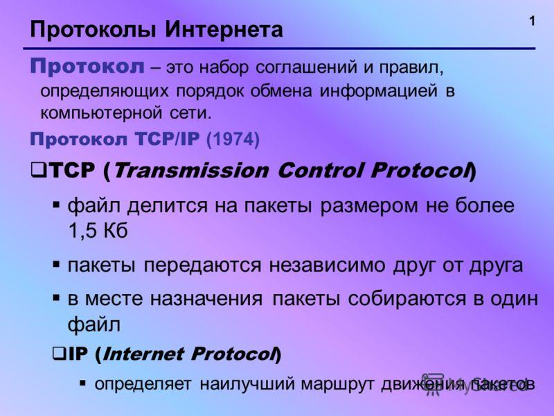 1 Протоколы Интернета Протокол – это набор соглашений и правил, определяющих порядок обмена информацией в компьютерной сети. Протокол TCP/IP (1974) TCP (Transmission Control Protocol) файл делится на пакеты размером не более 1,5 Кб пакеты передаются