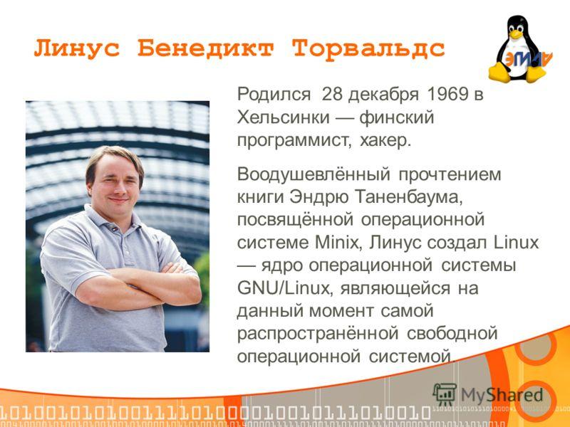Родился 28 декабря 1969 в Хельсинки финский программист, хакер. Воодушевлённый прочтением книги Эндрю Таненбаума, посвящённой операционной системе Minix, Линус создал Linux ядро операционной системы GNU/Linux, являющейся на данный момент самой распро