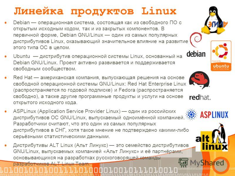 Debian операционная система, состоящая как из свободного ПО с открытым исходным кодом, так и из закрытых компонентов. В первичной форме, Debian GNU/Linux один из самых популярных дистрибутивов Linux, оказывающий значительное влияние на развитие этого