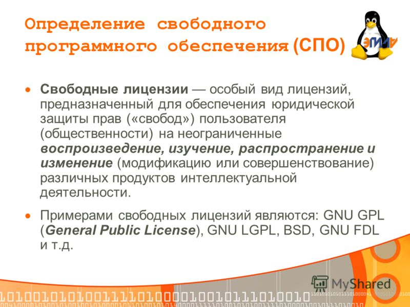 Свободные лицензии особый вид лицензий, предназначенный для обеспечения юридической защиты прав («свобод») пользователя (общественности) на неограниченные воспроизведение, изучение, распространение и изменение (модификацию или совершенствование) разл