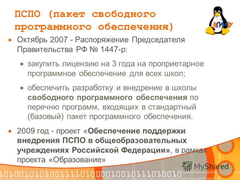 Октябрь 2007 - Распоряжение Председателя Правительства РФ 1447-р: закупить лицензию на 3 года на проприетарное программное обеспечение для всех школ; обеспечить разработку и внедрение в школы свободного программного обеспечения по перечню программ, в