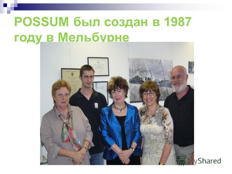 POSSUM был создан в 1987 году в Мельбурне
