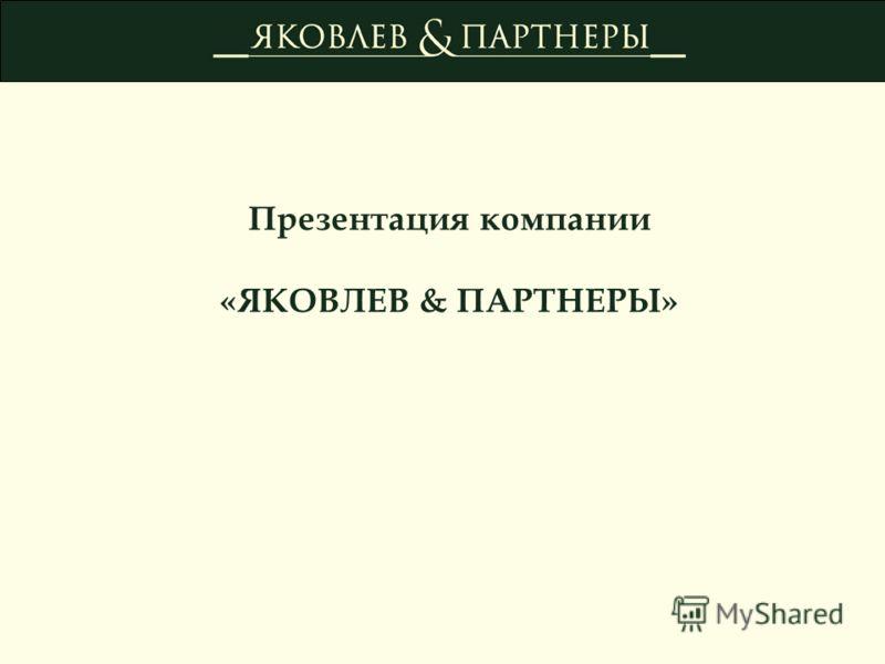 Презентация компании «ЯКОВЛЕВ & ПАРТНЕРЫ»