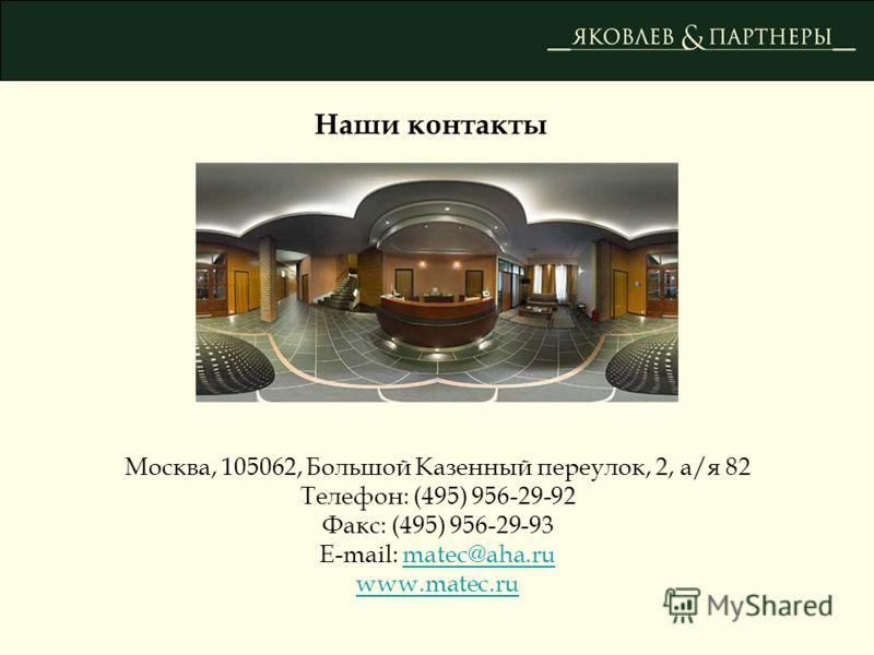 Наши контакты Москва, 105062, Большой Казенный переулок, 2, а/я 82 Телефон: (495) 956-29-92 Факс: (495) 956-29-93 E-mail: matec@aha.rumatec@aha.ru www.matec.ru