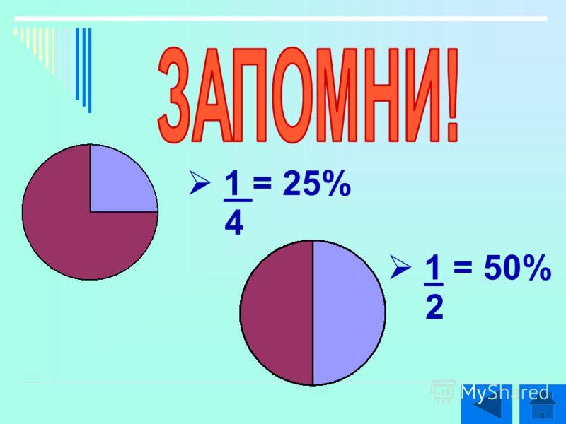 1 = 25% 4 1 = 50% 2